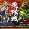 「連隊戦」攻略・レベリング(2015/12~2016/01)