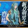 連隊戦~初夏の陣~(2018/06~07)