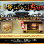 都にひそみし鬼退治(2020/01-02)