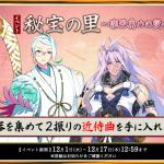 秘宝の里~楽器集めの段~(2020/12)