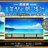 連隊戦 海辺の陣(2020/07~2020/08)