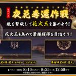 夜花奪還作戦(2021/08)